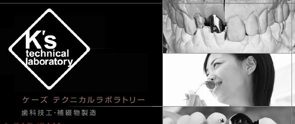 高品質を生み出すシステム 歯科技工所 静岡市 ジルコニア
